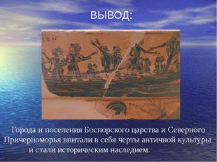 ВЫВОД: Города и поселения Боспорского царства и Северного Причерноморья впита