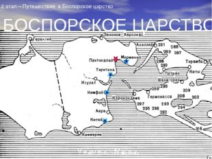 БОСПОРСКОЕ ЦАРСТВО V в.до н.э. – IV в. н.э. 2 этап – Путешествие в Боспорско
