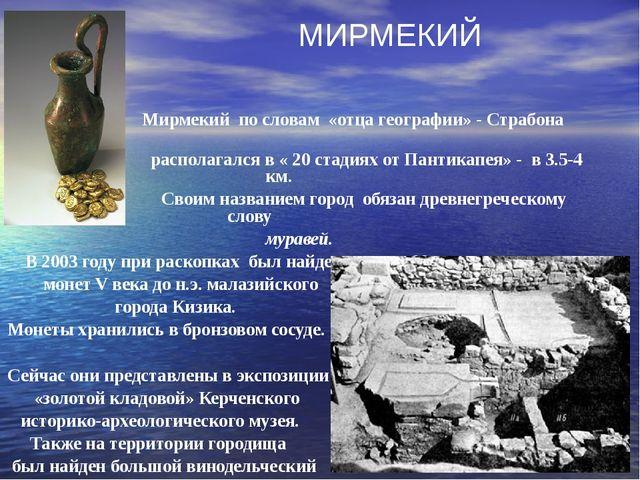 Мирмекий по словам «отца географии» - Страбона располагался в « 20 стадиях о...