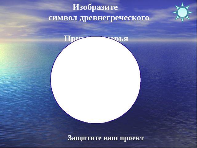 Изобразите символ древнегреческого Причерноморья Защитите ваш проект