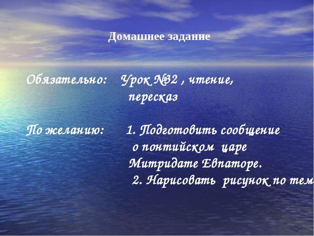 Домашнее задание Обязательно: Урок №32 , чтение, пересказ По желанию: 1. Подг...