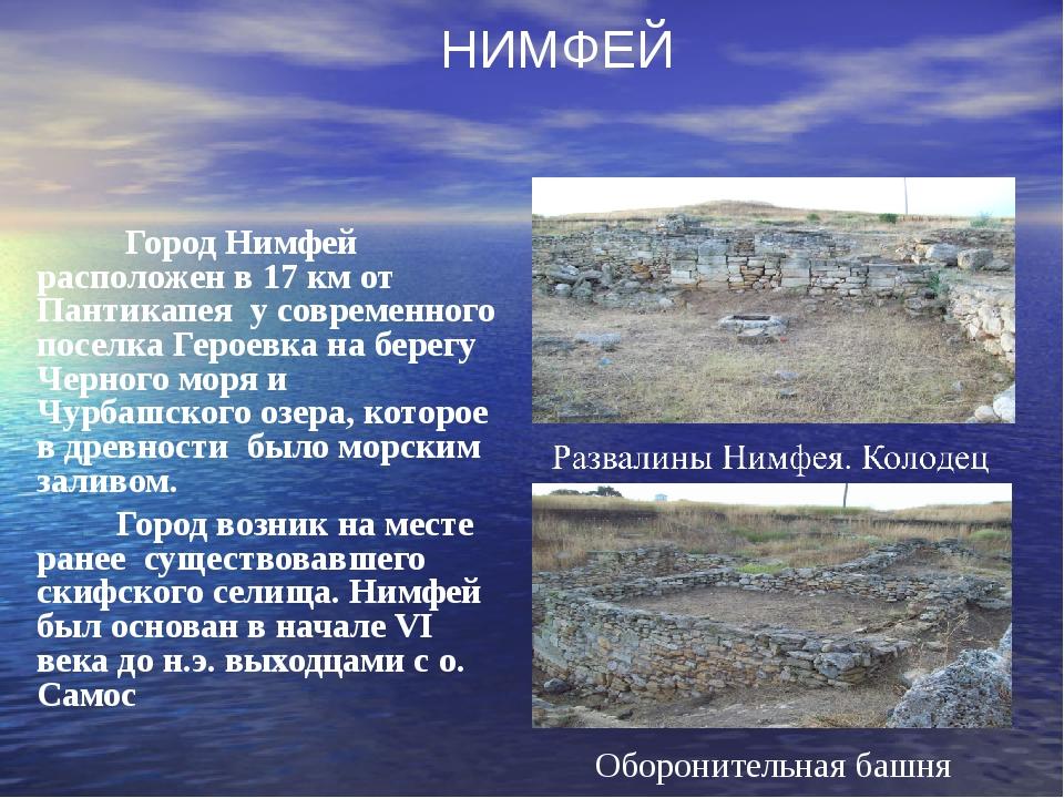 Город Нимфей расположен в 17 км от Пантикапея у современного поселка Героевк...