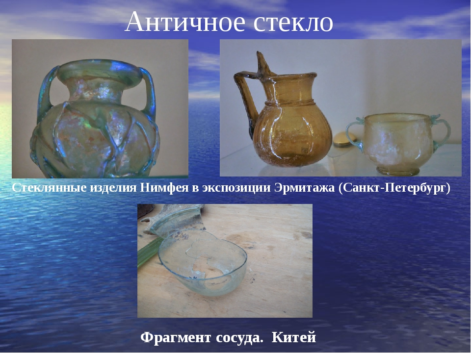 Античное стекло Стеклянные изделия Нимфея в экспозиции Эрмитажа (Санкт-Петер...