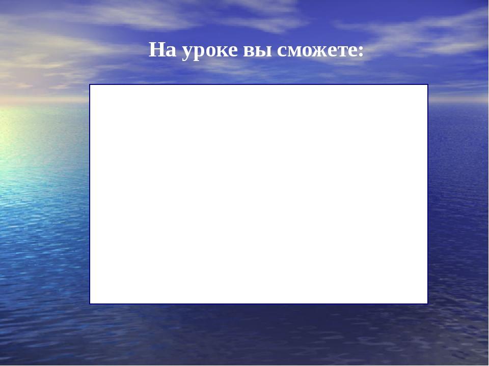 На уроке вы сможете: 1. показывать на карте колонии Северного Причерноморья;...
