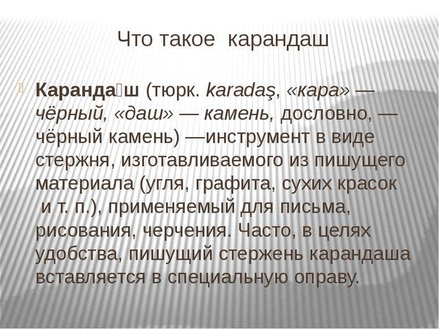 Что такое карандаш Каранда́ш(тюрк.karadaş,«кара»— чёрный, «даш»— камень,...