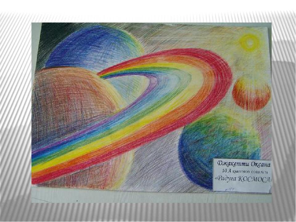 Космос рисуем цветные карандаши