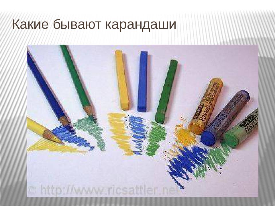Какие бывают карандаши