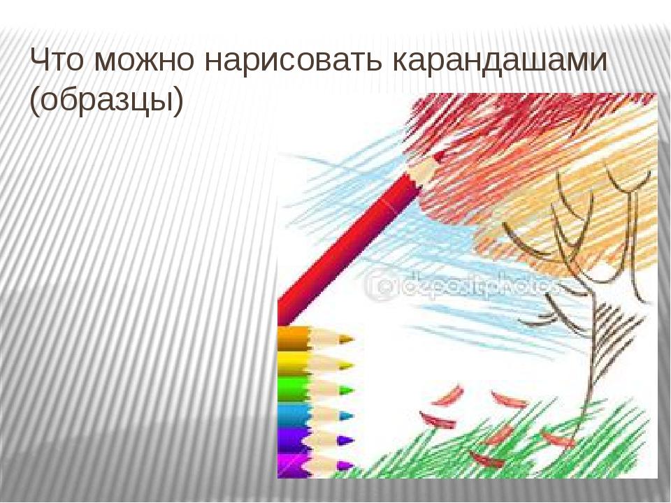 Что можно нарисовать карандашами (образцы)