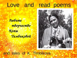 Love and read poems and tales of K. Timbikova Любите творчество Кояш Тимбиковой