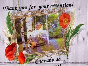 Thank you for your attention! Спасибо за внимание!