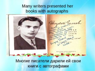 Many writers presented her books with autographs Многие писатели дарили ей св