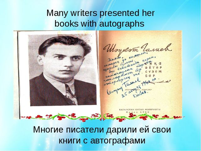 Many writers presented her books with autographs Многие писатели дарили ей св...