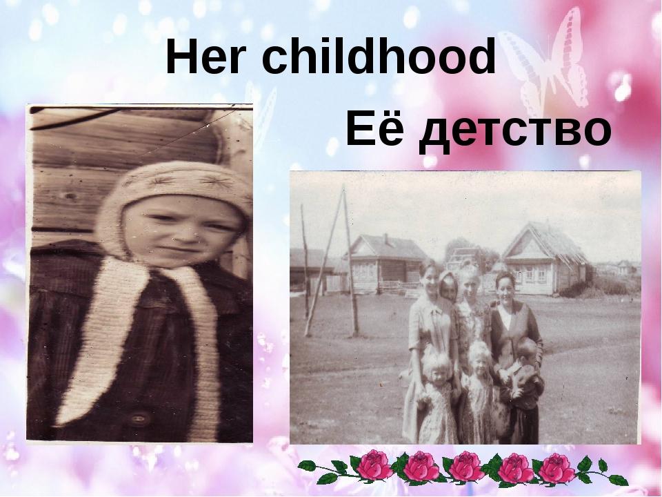 Её детство Her childhood