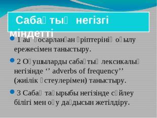 Сабақтың негізгі міндетті 1 au қосарланған әріптерінің оқылу ережесімен таны