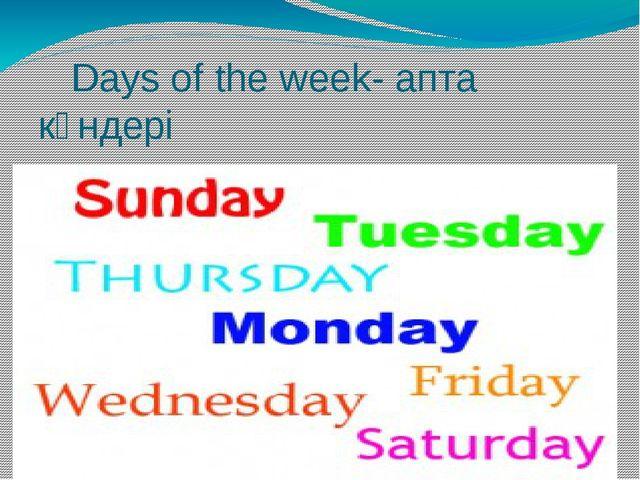 Days of the week- апта күндері