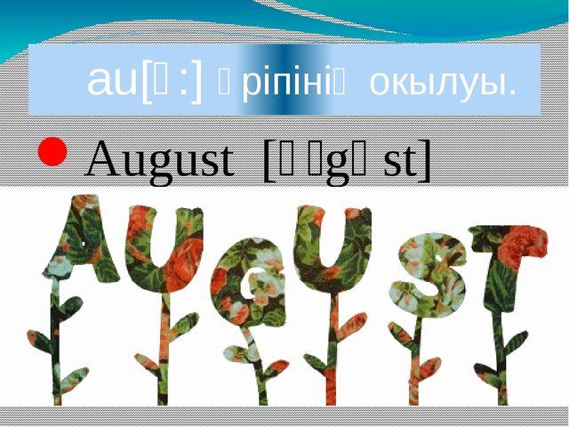 au[ɔ:] әріпінің окылуы. August [ɔːgəst]