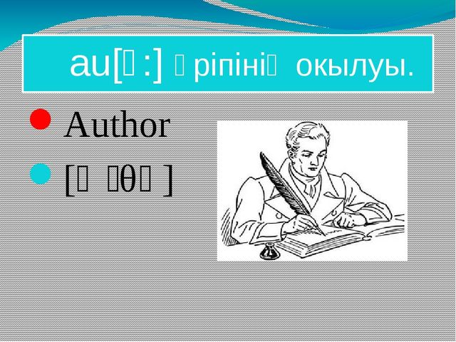 au[ɔ:] әріпінің окылуы. Author [ɔ ːθə]