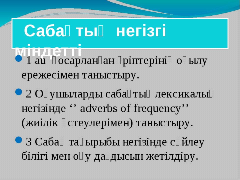 Сабақтың негізгі міндетті 1 au қосарланған әріптерінің оқылу ережесімен таны...