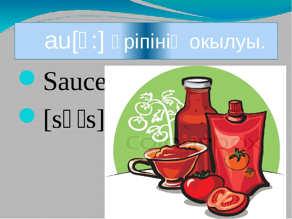 au[ɔ:] әріпінің окылуы. Sauce [sɔːs]
