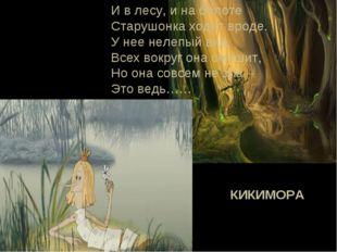 И в лесу, и на болоте Старушонка ходит вроде. У нее нелепый вид, Всех вокруг