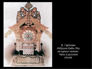 В. Гартман Избушка Бабы Яги на курьих ножках. Часы в русском стиле