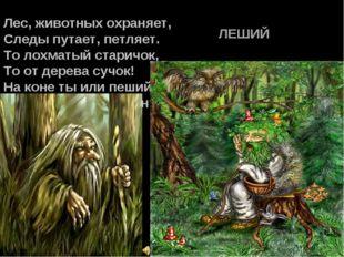Лес, животных охраняет, Следы путает, петляет. То лохматый старичок, То от де