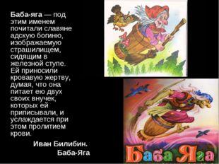 Иван Билибин. Баба-Яга Баба-яга — под этим именем почитали славяне адскую бо