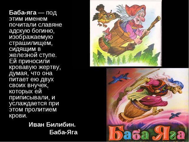Иван Билибин. Баба-Яга Баба-яга — под этим именем почитали славяне адскую бо...