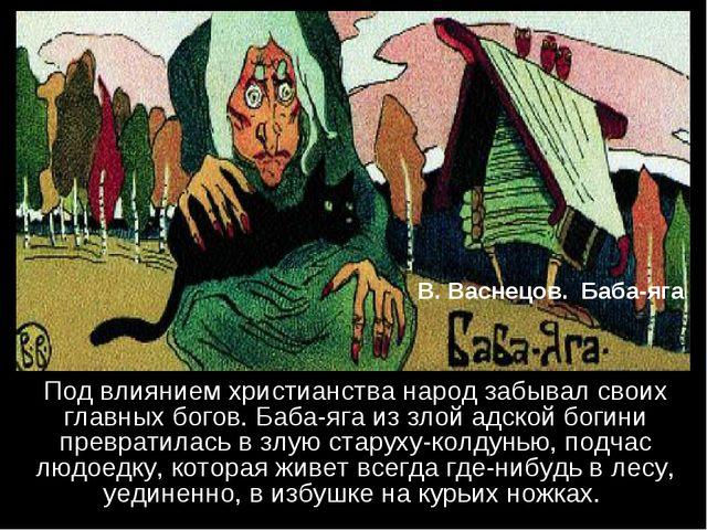 Под влиянием христианства народ забывал своих главных богов. Баба-яга из зло...