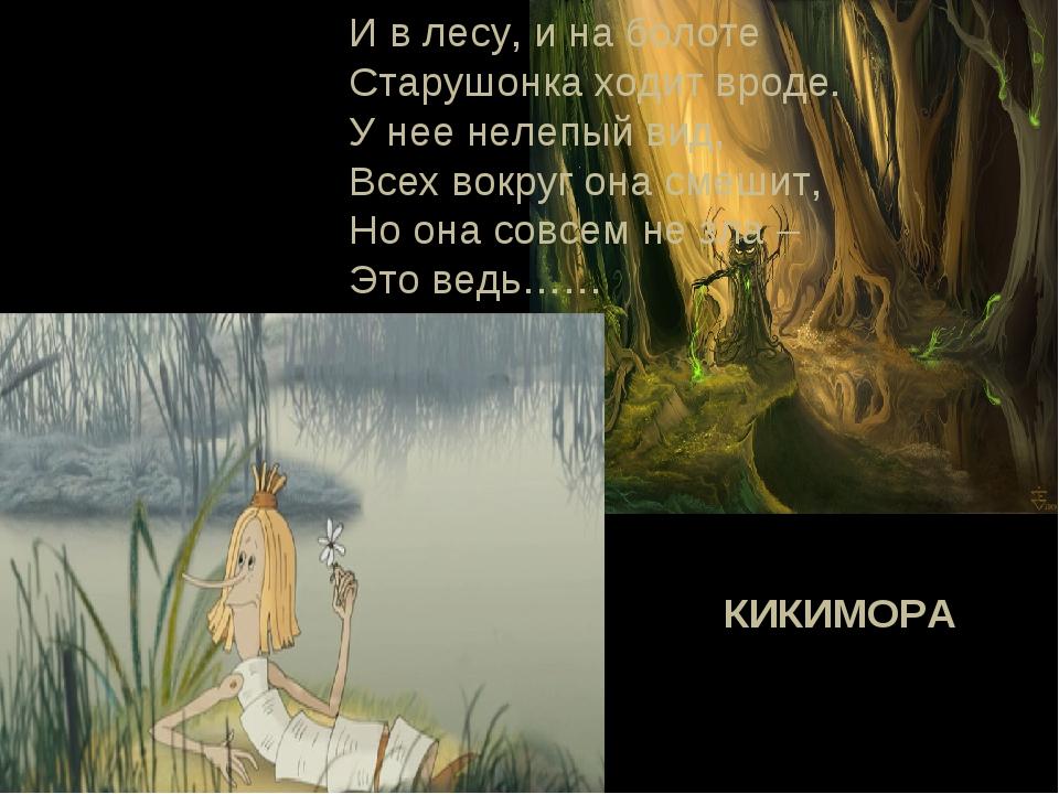 И в лесу, и на болоте Старушонка ходит вроде. У нее нелепый вид, Всех вокруг...