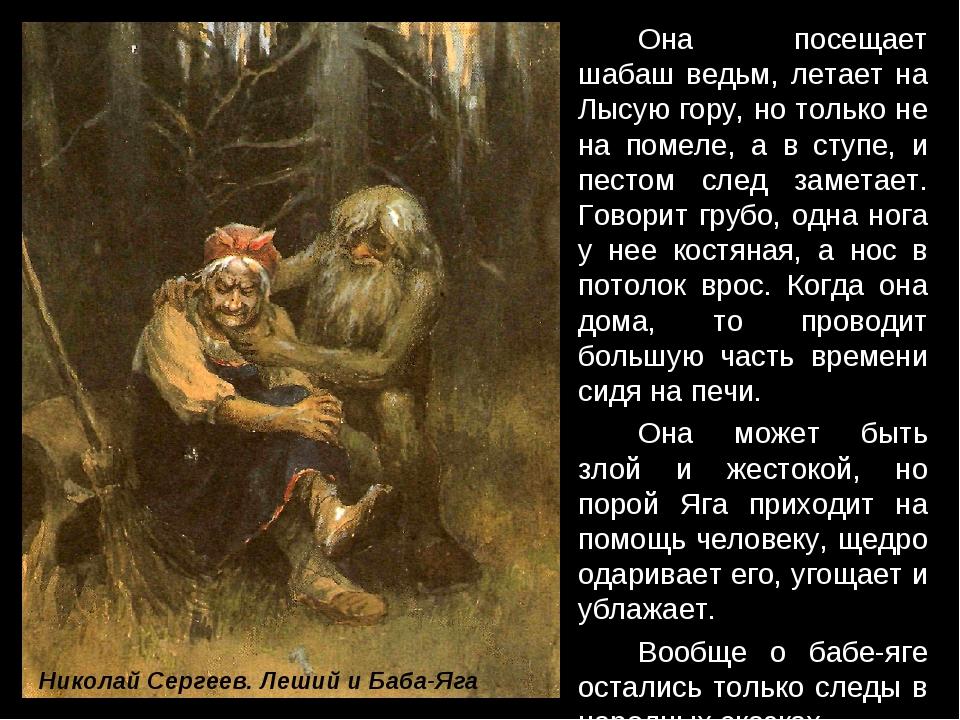 Она посещает шабаш ведьм, летает на Лысую гору, но только не на помеле, а в...