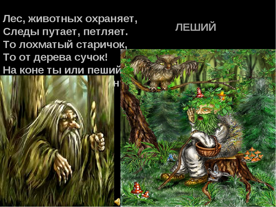 Лес, животных охраняет, Следы путает, петляет. То лохматый старичок, То от де...