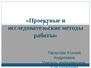 Тарасова Ксения Андреевна Учитель информатики 1 кв.категории МКОУ «Новогоренс