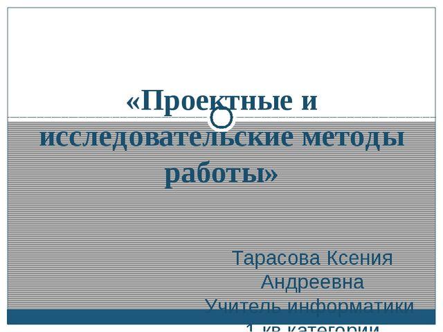 Тарасова Ксения Андреевна Учитель информатики 1 кв.категории МКОУ «Новогоренс...