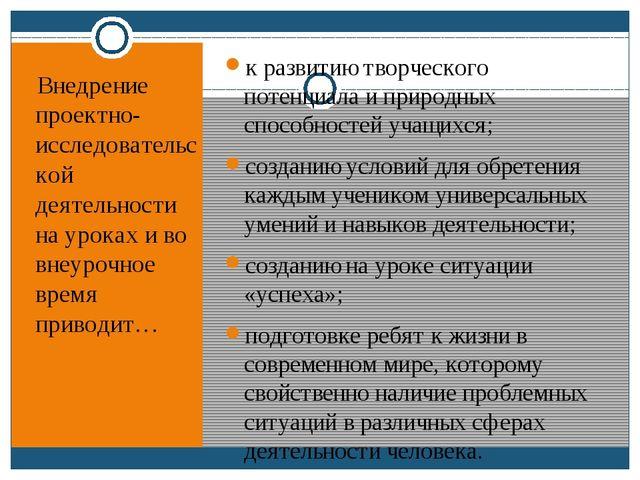 Внедрение проектно-исследовательской деятельности на уроках и во внеурочное в...