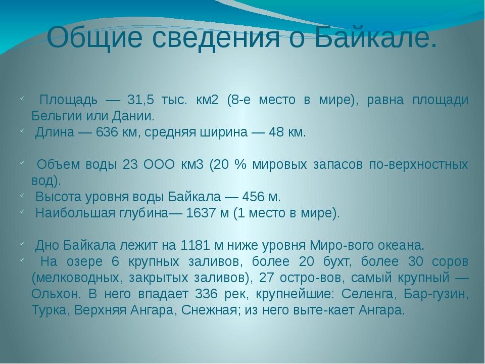 Общие сведения о Байкале. Площадь — 31,5 тыс. км2 (8-е место в мире), равна п...
