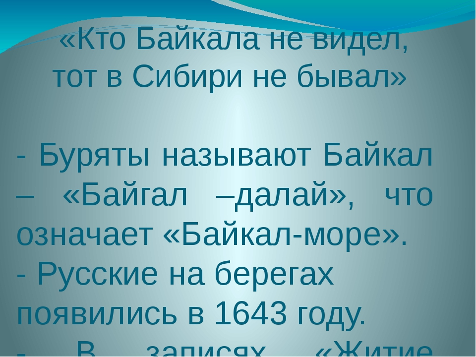 «Кто Байкала не видел, тот в Сибири не бывал» - Буряты называют Байкал – «Бай...