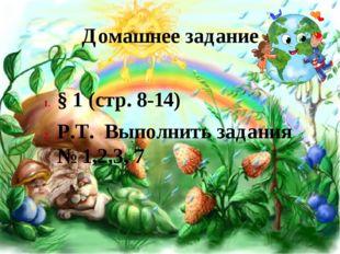 Домашнее задание § 1 (стр. 8-14) Р.Т. Выполнить задания № 1,2,3, 7