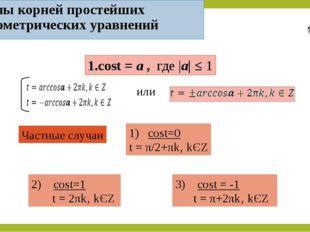 Формулы корней простейших тригонометрических уравнений 1.cost = а , где |а| ≤
