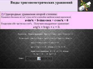 2) Однородные уравнения второй степени: Решаются делением на cos² х (или sin²