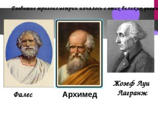 Развитие тригонометрии началось с этих великих ученых! Архимед Фалес Жозеф Лу