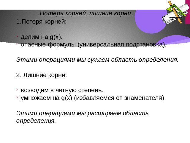1.Потеря корней: делим на g(х). опасные формулы (универсальная подстановка)....