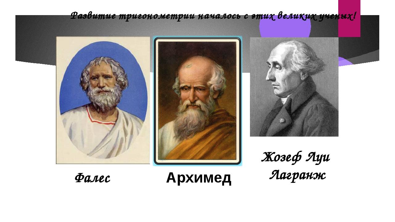 Развитие тригонометрии началось с этих великих ученых! Архимед Фалес Жозеф Лу...
