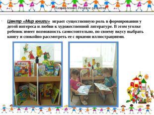 Направление: Речевое развитие Центр «Мир книги» играет существенную роль в ф