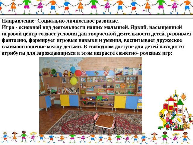 Направление: Социально-личностное развитие. Игра - основной вид деятельности...