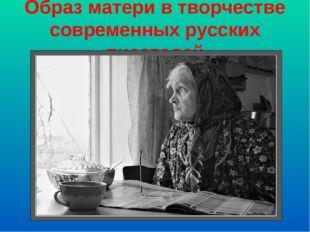 Образ матери в творчестве современных русских писателей