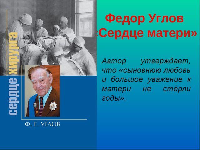Федор Углов «Сердце матери» Автор утверждает, что «сыновнюю любовь и большое...