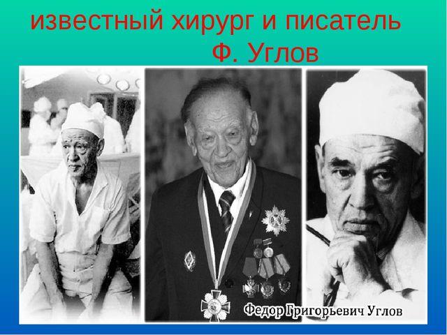 известный хирург и писатель Ф. Углов