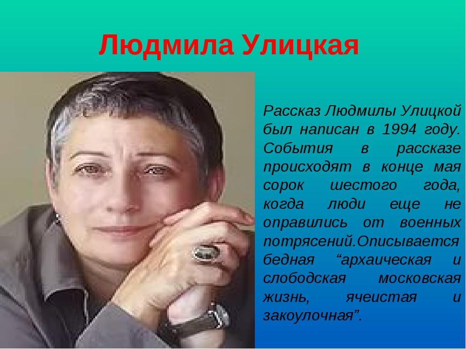 Людмила Улицкая Рассказ Людмилы Улицкой был написан в 1994 году. События в ра...