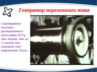 Генератор переменного тока Стандартная частота промышленного тока равна 50 Г
